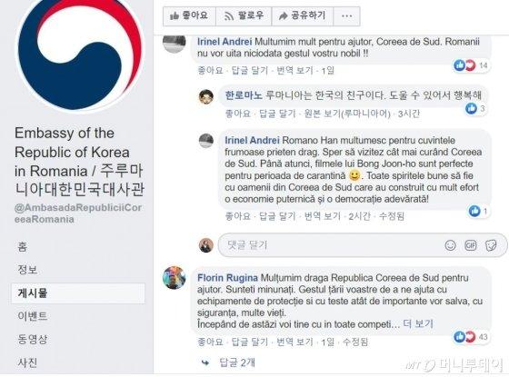 주 루마니아 한국대사관의 페이스북. 루마니아인들의 감사글들이 올라와있다./사진=캡처