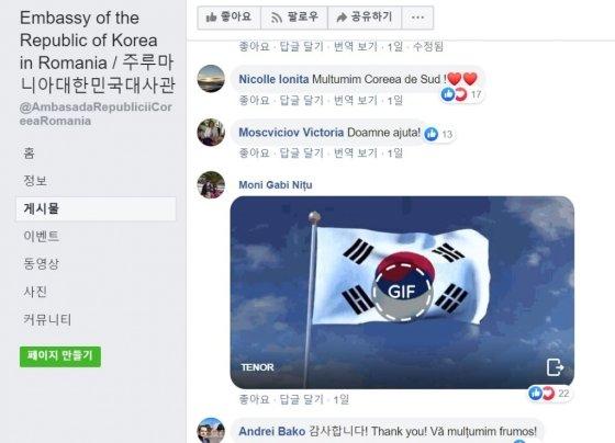 주 루마니아 한국대사관 페이스북에 루마이나인들이 올린 감사글들. 일부는 펄럭이는 태극기 이미지를 올렸다. /사진=페북캡처