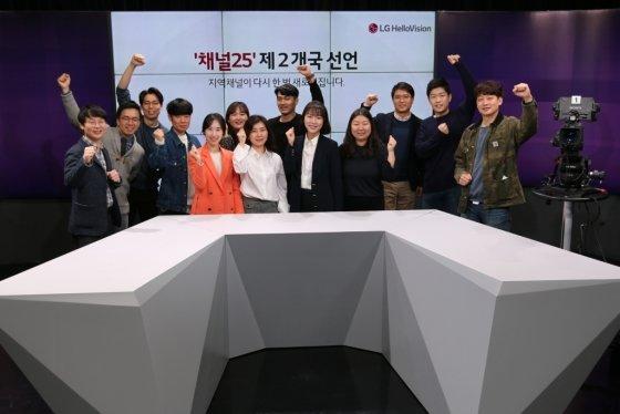 LG헬로비전 지역채널 기자, PD, 스탭들이 제2개국을 맞아 스튜디오에서 의지를 다졌다. /사진=LG헬로비전