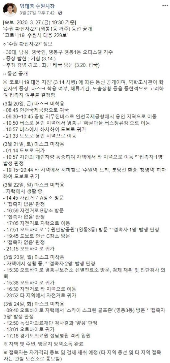/사진=염태영 수원시장 페이스북 갈무리