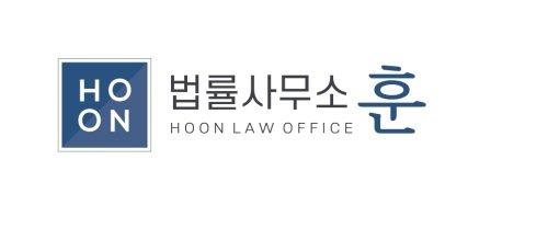 법률사무소 훈 권오훈 변호사