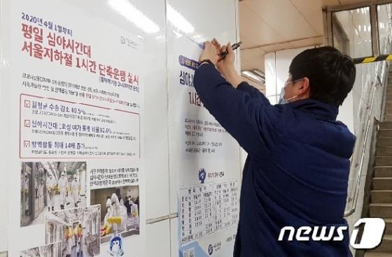[사진] 4월 1일부터 평일 심야시간대 서울지하철 1시간 단축운행 실시
