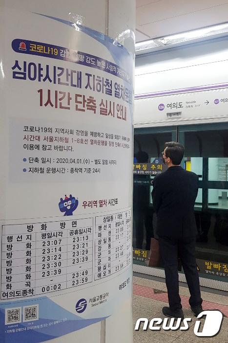 [사진] 심야시간대 지하철 열차운행 1시간 단축 실시