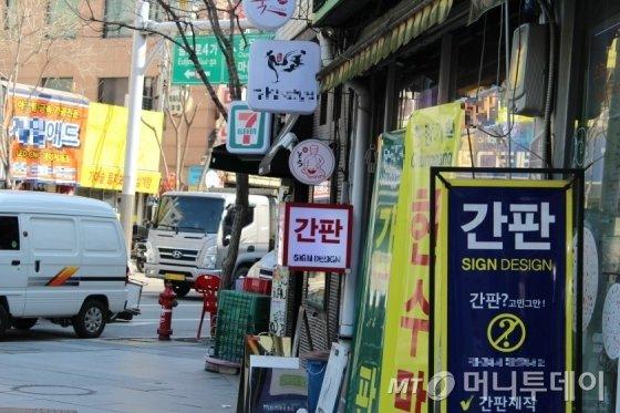 서울 중구 을지로 일대 옥외광고 업체 전경./사진=이재윤 기자