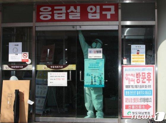 지난달 22일 경북 청도군 청도대남병원에서 의료진이 문을 잠그고 있다. /사진=뉴스1