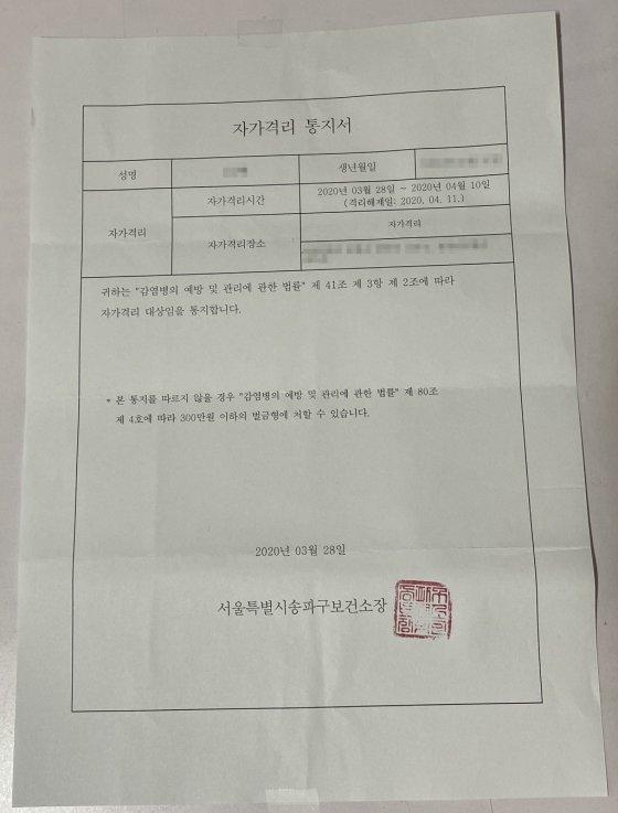 프랑스에서 지난달 27일 귀국한 김모씨(28)가 구청에서 받은 자가격리통지서다. 28일부터 2주일 동안 자가격리 지침을 지켜달라는 안내 문구가 적혀있다. /사진= 김씨 제공