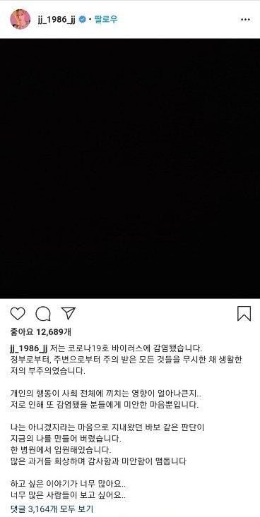 김재중이 1일 자신의 인스타그램을 통해 코로나19에 감염됐다고 고백 후 돌연 만우절 농담이었다고 해명했다./사진=김재중 인스타그램 캡처