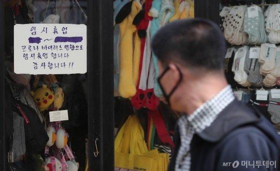 코로나19 영향으로 경기 침체 우려가 계속되고 있는 31일 오후 서울 중구 명동의 한 상점에 임시휴업 안내문이 붙어 있다. / 사진=김창현 기자 chmt@