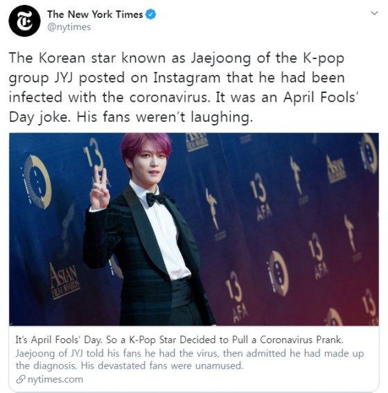 '코로나 거짓말' 김재중, 국제적 망신…NHK 출연 취소·NYT 비판