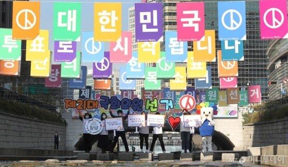 21대 국회의원선거를 보름여 앞둔 30일 오전 서울 청계천에 설치된 '아름다운 선거 조형물' 아래서 관계자들이 투표를 독려하는 퍼포먼스를 하고 있다. / 사진=이동훈 기자 photoguy@