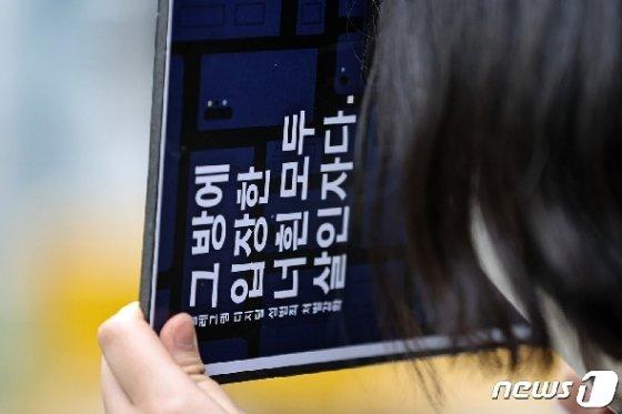 n번방 성 착취 강력처벌 촉구 시위 피켓 © News1 이승배 기자