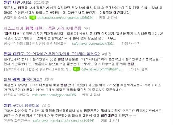 '웹캠 대란'을 호소하는 네티즌들. /사진=포털사이트 검색창 갈무리