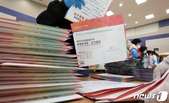 제21대 국회의원선거 선거공보와 투표안내문 발송작업을 하는 주민센터 직원들./뉴스1 © News1 황기선 기자