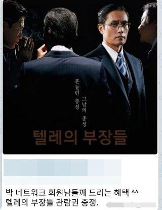 박사가 운영한 '텔레의 부장' 홍보글. /사진=텔레그램 대화 캡쳐