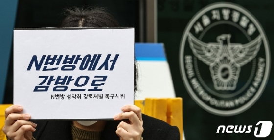 '박사방 회원 추적' 암호화폐 업체 20곳 압색, 약 7시간만에 종료