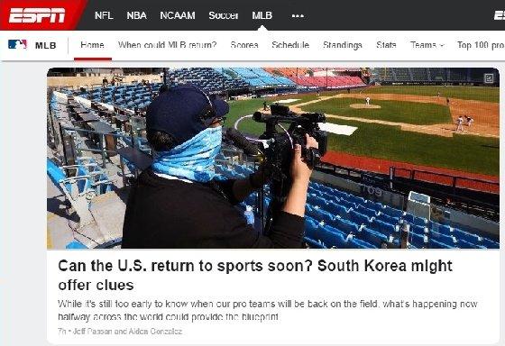대문을 장식한 KBO 리그 기사. /사진=ESPN 홈페이지 캡처.