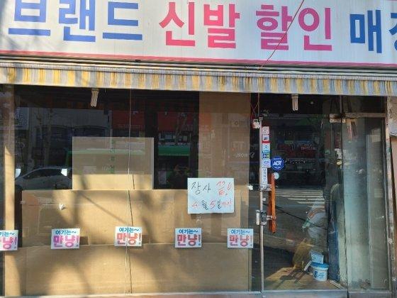 8일 오후 영등포시장 신발 가게가 실제 점포를 정리한 모습. 신발 가게를 운영하던 강덕수씨는 임대료를 내기 어려워 장사를 접는다고 말했다./사진=정한결 기자