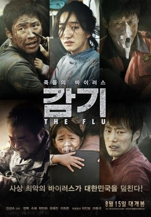 영화 '감기' 포스터