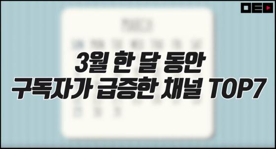 코로나19 '집콕'으로 구독자 급증한 유튜브 TOP7