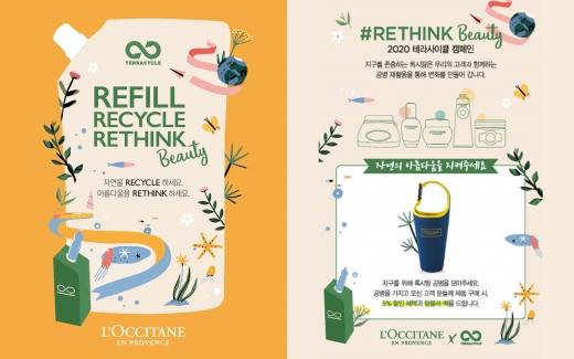 록시땅, 공병 재활용 '2020 테라사이클 캠페인'