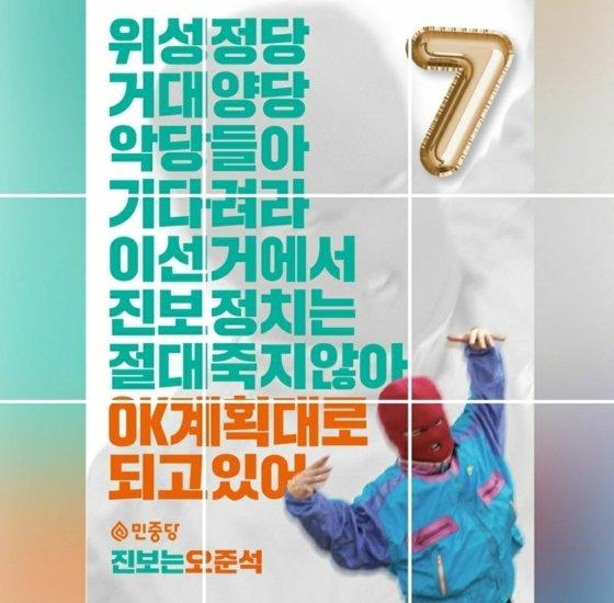 마미손 이미지를 차용한 총선 홍보물./사진=오준석 인스타그램