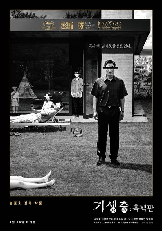 '기생충' 흑백판 영화 포스터
