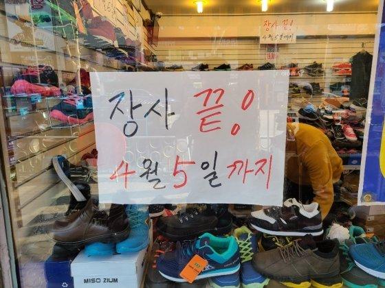 """영등포의 한 신발가게가 폐업을 예고한 모습. 신발 가게를 운영하던 강덕수씨는 """"IMF 때도 지금보다 좋았다""""고 했다. /사진=정한결 기자"""