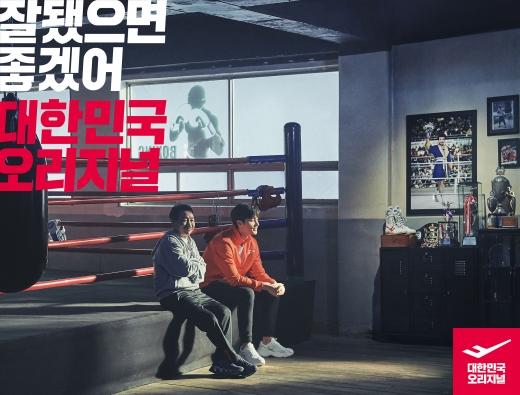 프로스펙스, '잘됐으면 좋겠어  대한민국 오리지널' 공개