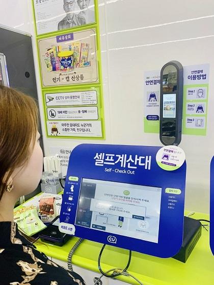 신한카드, 얼굴로 결제하는 페이스페이 시대 열었다