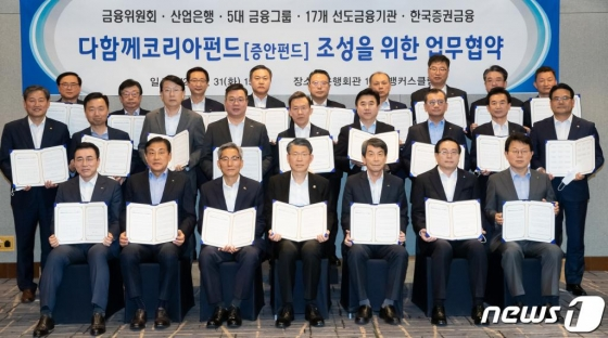 한국투신운용, 증안펀드 '다함께코리아펀드' 설정