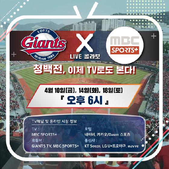 롯데 청백전, TV로 보자!... MBC SPORTS+ 생중계