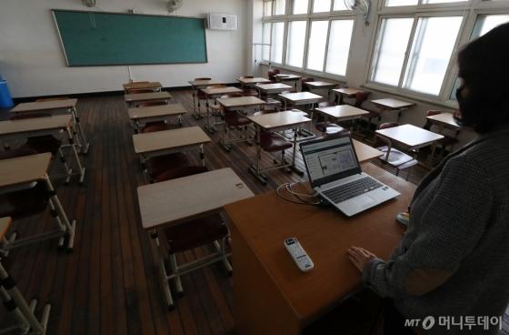 [사진]온라인 개학 '첫 수업 시작'