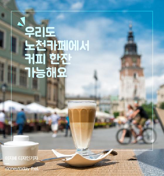 [카드<strong>뉴스</strong>] <strong>우리</strong>도 노천카페에서 커피 한잔 가능해요