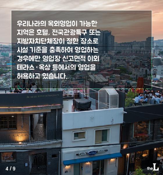 [카드뉴스] 우리도 노천카페에서 커피 한잔 가능해요