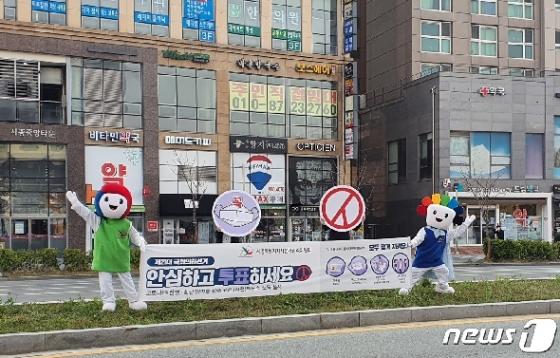 [사진] 출근길 투표참여 캠페인 펼치는 선거관리위원회