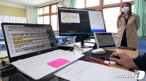 [사진] '온라인 수업 예절은'