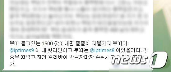 조주빈 채팅방 기록 © 뉴스1
