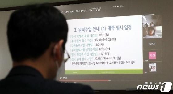 [사진] 온라인 개학식, 고3 학생들에게 대학입시 일정 알리는 교사
