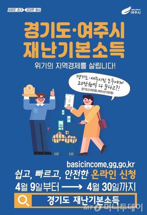 여주시 재난기본소득 9일부터 신청…도 10만원+시 10만원 1인당 총 20만원 지급