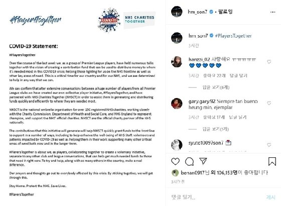 /사진=손흥민 인스타그램
