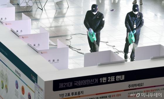 [사진]사전투표소 방역작업 나선 관계자들