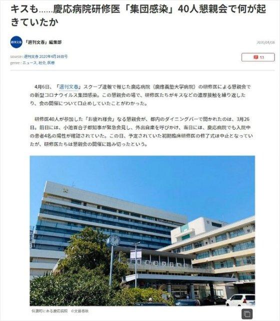 """일본 주간지 주간문춘은 지난 8일 """"의료진 집단감염이 발생한 게이오 병원 수련의 회식에서 수련의들이 입을 맞추는 등 밀접하게 접촉했다""""고 보도했다./사진=주간문춘 홈페이지 캡처"""