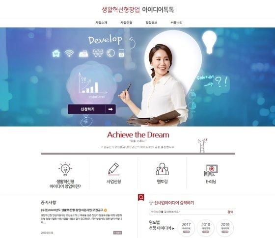생활혁신형창업 아이디어 톡톡 홈페이지 캡쳐.
