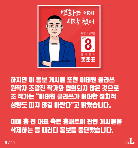 """[카드뉴스]펭수가 화났다 """"개념 챙겨"""""""