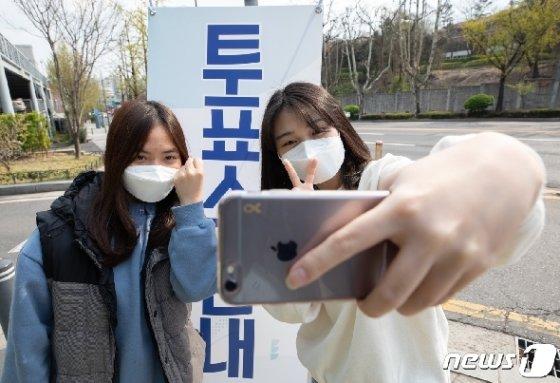 제21대 국회의원선거 사전투표 첫 날인 10일 오후 서울 용산구의회에 마련된 이태원 제1동 사전투표소에서 첫 투표를 마친 대학생들이 기념촬영을 하고 있다. 이날 오후 3시 기준 전국 4399만4247명 유권자 중 373만5351명이 사전투표에 참여한 것으로 집계, 역대 최고 투표율 흐름을 이어가고 있다. 2020.4.10/뉴스1 © News1 이재명 기자