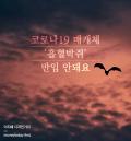 """[카드뉴스] """"코로나19 매개체 '흡혈박쥐' 반입 안돼요"""""""