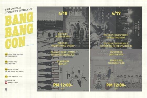 방에서 즐기는 방탄소년단 콘서트 '방방콘' 포스터 /사진=방탄소년단 공식 트위터