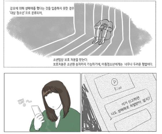 /사진=한국사이버성폭력대응센터