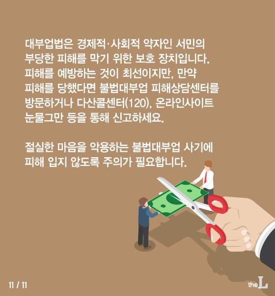 [카드뉴스] '코로나19' 악용 악덕 대부업체 조심하세요