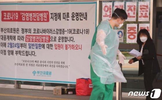 20일 부산의료원 선별진료소에 의료진들이 분주하고 움직이고 있다. /사진=뉴스1